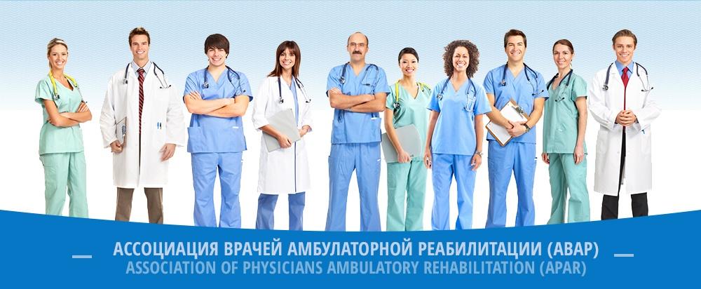 Ассоциация врачей